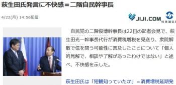 news萩生田氏発言に不快感=二階自民幹事長