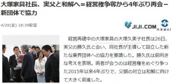 news大塚家具社長、実父と和解へ=経営権争奪から4年ぶり再会-新団体で協力