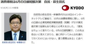 news消費増税は6月の日銀短観次第 自民・萩生田氏