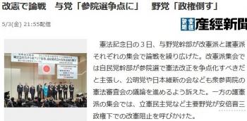 news改憲で論戦 与党「参院選争点に」 野党「政権倒す」