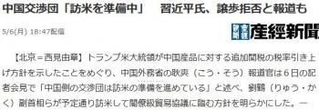 news中国交渉団「訪米を準備中」 習近平氏、譲歩拒否と報道も