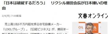 news「日本は破綻するだろう」 リクシル潮田会長が日本嫌いの理由