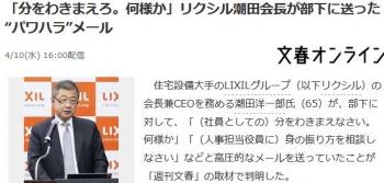 "news「分をわきまえろ。何様か」リクシル潮田会長が部下に送った""パワハラ""メール"