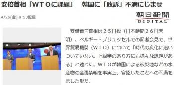 news安倍首相「WTOに課題」 韓国に「敗訴」不満にじませ