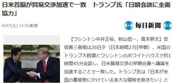 news日米首脳が貿易交渉加速で一致 トランプ氏「日朝会談に全面協力」