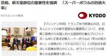 news首相、新天皇即位の重要性を強調 「スーパーボウルの百倍大事」