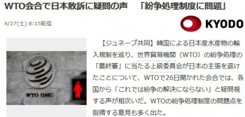 newsWTO会合で日本敗訴に疑問の声 「紛争処理制度に問題」