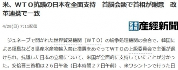 news米、WTO抗議の日本を全面支持 首脳会談で首相が謝意 改革連携で一致