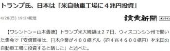 newsトランプ氏、日本は「米自動車工場に4兆円投資」