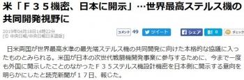 news米「F35機密、日本に開示」…世界最高ステルス機の共同開発視野に