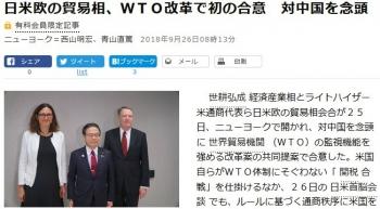 news日米欧の貿易相、WTO改革で初の合意 対中国を念頭