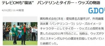 """newsテレビCMも""""復活"""" バンテリンとタイガー・ウッズの物語"""