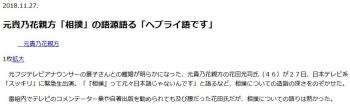 news元貴乃花親方「相撲」の語源語る「ヘブライ語です」