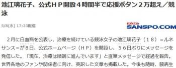 news池江璃花子、公式HP開設4時間半で応援ボタン2万超え/競泳