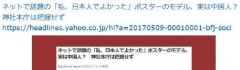 tenネットで話題の「私、日本人でよかった」ポスターのモデル、実は中国人? 神社本庁は把握せず