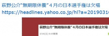 "ten萩野公介""無期限休養""4月の日本選手権は欠場"