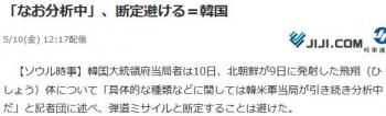 news「なお分析中」、断定避ける=韓国
