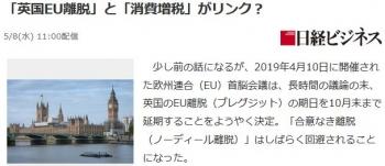 news「英国EU離脱」と「消費増税」がリンク?
