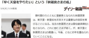 news「早く天皇をやりたい」という「秋篠宮さまの乱」