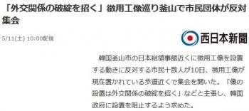 news「外交関係の破綻を招く」徴用工像巡り釜山で市民団体が反対集会