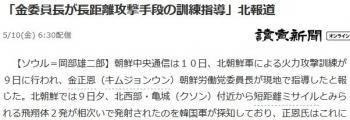 news「金委員長が長距離攻撃手段の訓練指導」北報道