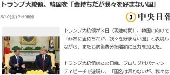 newsトランプ大統領、韓国を「金持ちだが我々を好まない国」