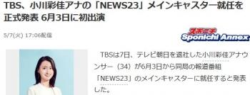 newsTBS、小川彩佳アナの「NEWS23」メインキャスター就任を正式発表 6月3日に初出演