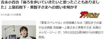 news吉永小百合「後ろを歩いていきたいと思ったこともありました」上皇后陛下・美智子さまへの思いを明かす