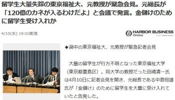 news留学生大量失踪の東京福祉大、元教授が緊急会見。元総長が「120億のカネが入るわけだよ」と会議で発言。金儲けのために留学生受け入れか