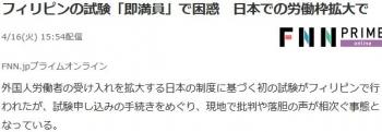 newsフィリピンの試験「即満員」で困惑 日本での労働枠拡大で