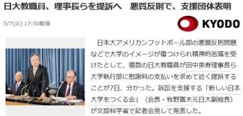 news日大教職員、理事長らを提訴へ 悪質反則で、支援団体表明