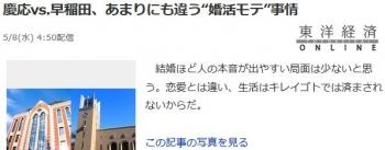 "news慶応vs早稲田、あまりにも違う""婚活モテ""事情"