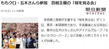 newsももクロ・五木さんら参加 首相主催の「桜を見る会」