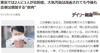 "news東京では2人に1人が花粉症、大気汚染は改善されても今後も患者は増加する""皮肉"""