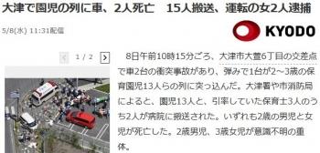 news大津で園児の列に車、2人死亡 15人搬送、運転の女2人逮捕