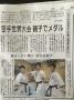 2019年4月3日 神戸新聞