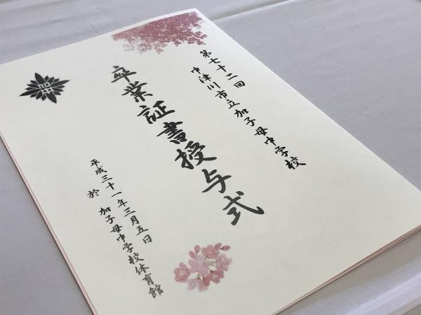 190305-加子母中学校卒業式