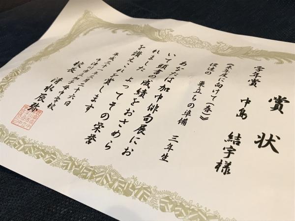 190327-加中俳句展学年賞