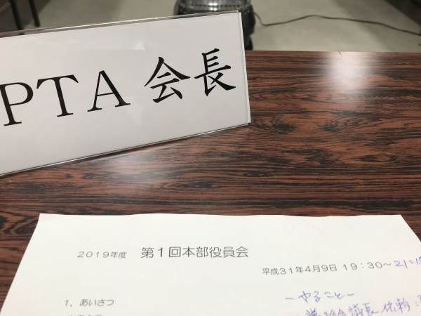 190409-PTA本部役員会