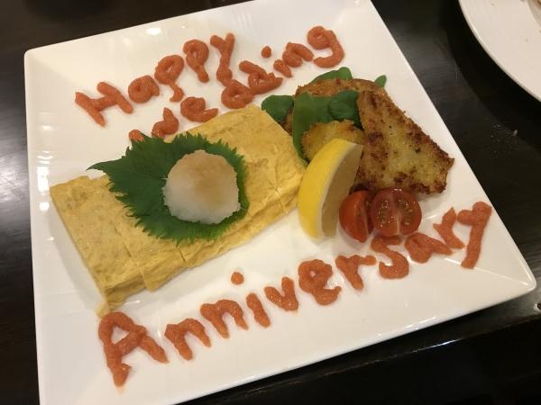 190412-結婚記念日の晩餐