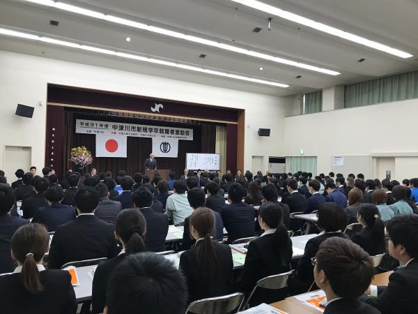 190417-中津川市新卒就職者激励会 (1)