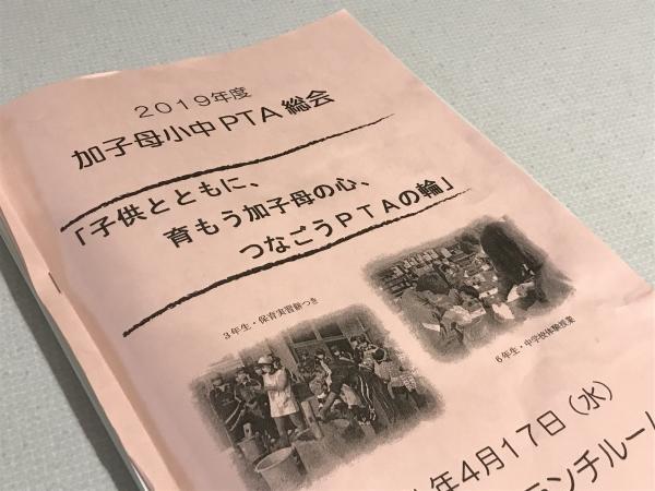 190417-加子母PTA総会02