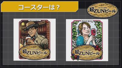 ZUNビール試飲会2019-03