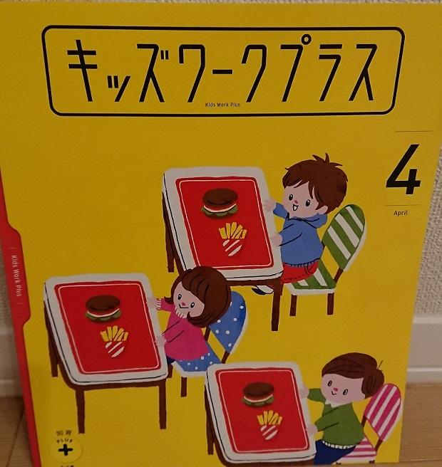 こどもちゃれんじほっぷ4月号♪7.JPG