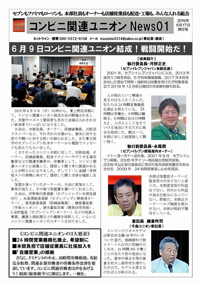 コンビニ関連ユニオンNews01正_page-0001