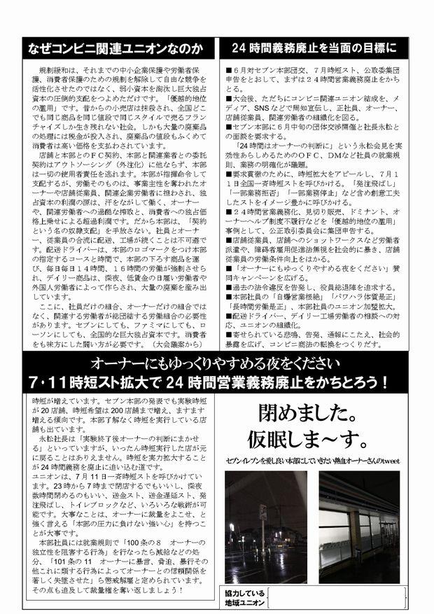 コンビニ関連ユニオンNews01裏_page-0001