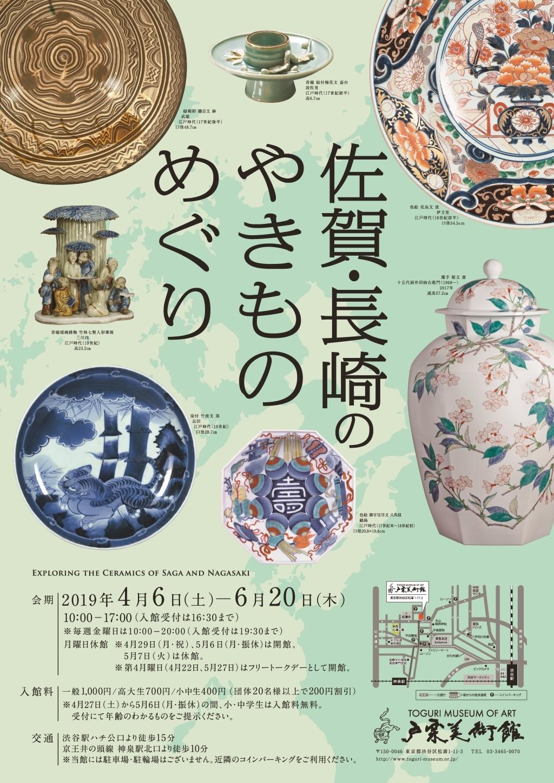 佐賀・長崎のやきものめぐりポスター