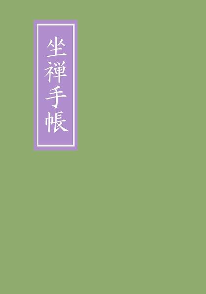 600坐禅手帳原稿 表紙