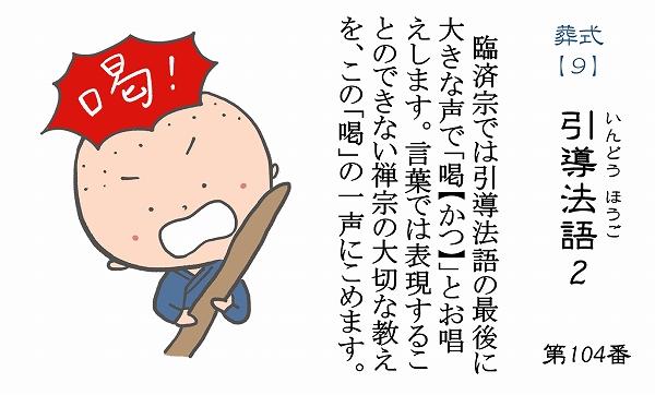 600仏教豆知識シール96-108 葬儀 葬式シリーズ 108法事も104