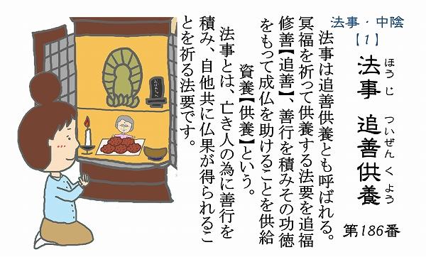 600仏教豆知識シール96-108 葬儀 葬式シリーズ 108法事も186